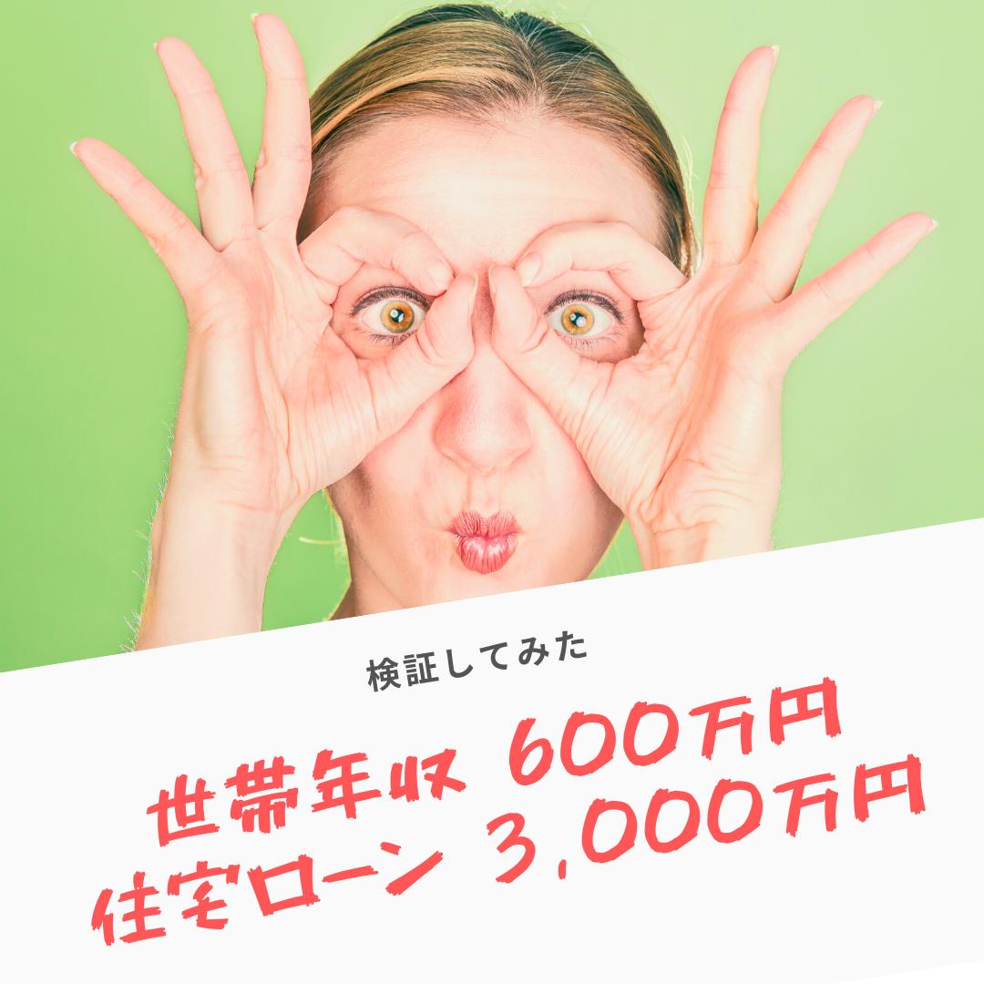 年収600万円住宅ローン3,000万円